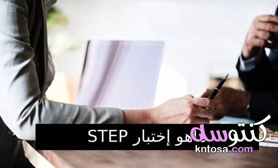 اهمية اختبار ستيب kntosa.com_22_20_159