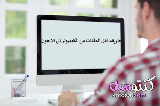 طريقة نقل الملفات من الكمبيوتر الى الايفون kntosa.com_22_20_160