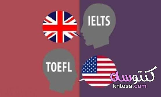 الفرق بين التوفل والايلتس   TOEFL vs IELTS kntosa.com_22_21_162
