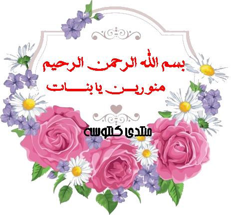 حتى لا تكوني هاجرة للقرآن الكريم اقرئي هذا الورد اليسر الأنعام من 145:150 kntosa.com_23_19_155