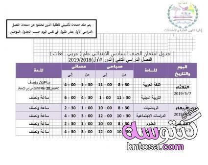 جدول امتحان الترم الثاني محافظة الجيزة 2019 للمرحلة الابتدائية عام لغات kntosa.com_23_19_155