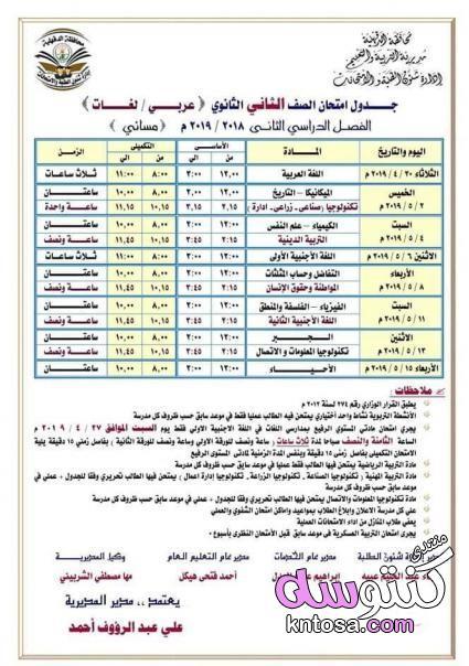 جدول امتحان الترم الثاني محافظة الدقهلية 2019 للصف الثاني الثانوي عام لغات kntosa.com_23_19_155