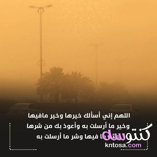 دعاء الرياح والغبار والأتربة.. اللهم إني أسألك خيرها وخير ما أرسلت به kntosa.com_23_21_161