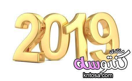 اجمل الصور لعام 2019,صور رائعه للعام الجديد,اجمل الصور الرائعة للفيس بوك,صور تهنئة بالعام الجديد2019 kntosa.com_24_18_154