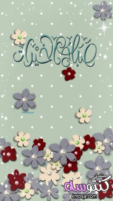 صباح الخير مسجات,بطاقات صباح الخير مع الدعاء,بطاقات صباح الخير مع الدعاء,منشورات صباح الخير للفيس kntosa.com_24_18_154