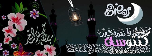 صور كفرات فيس بوك شهر رمضان 2019،صور غلاف صفحات فيس بوك شهر رمضان 2019 kntosa.com_24_18_154