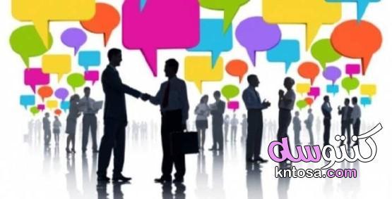 طرق التواصل مع الآخرين