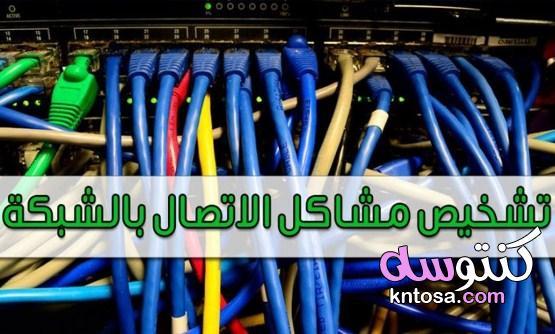 تشخيص مشاكل الاتصال بالشبكة | 5 حلول kntosa.com_24_21_162