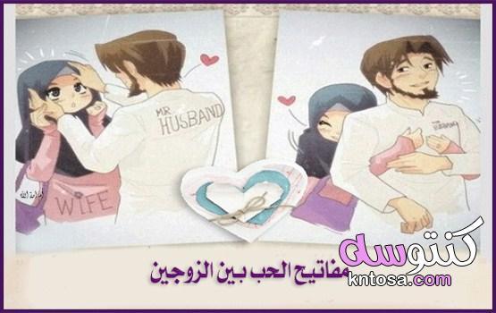 مفاتيح الحب بين الزوجين،لغات الحب الخمس بين الزوجين. kntosa.com_25_19_156
