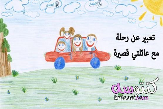 تعبير عن رحلة مع عائلتي قصيرة،موضوع تعبير عن رحلة إلى البحر،تعبير عن رحلة مع عائلتي الى مصر