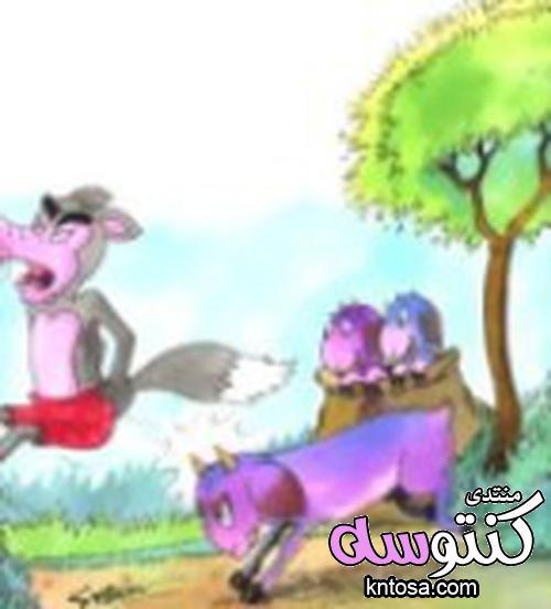 قصص للأطفال: الثعلب والعنزات الصغار,قصص اطفال بالصور,حدوته قصيرة للاطفال kntosa.com_26_18_154