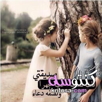 اجمل الصور للاصدقاء فيس بوك2019,اجمل الصور والعبارات عن الصداقه,صديقتي حبيبتي kntosa.com_26_18_154