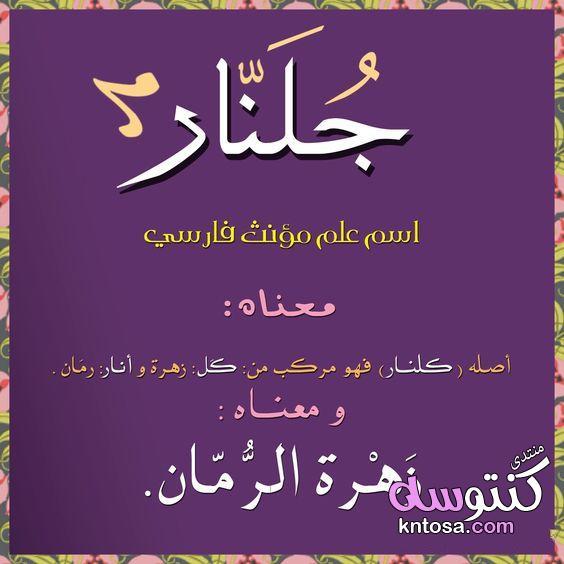 اسماء بنات جديده 2019 اسماء بنات مصوره اسماء مواليد بنات 2019 kntosa.com_26_19_155