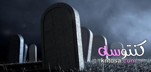 هل دفن رضيع مع المتوفي يخفف من عذاب القبر