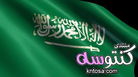 صور العلم السعودي 2018 بجودة عالية , صور علم السعودية , خلفيات ورمزيات السعودية , العلم الملكي kntosa.com_27_18_154