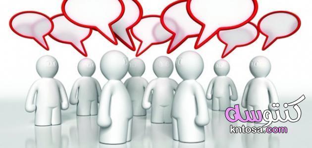 كيف أتعلم فن الحوار,تعلم فن الحوار,تعلم فن الكلام,كيف تتعلم فن الحوار kntosa.com_28_20_158
