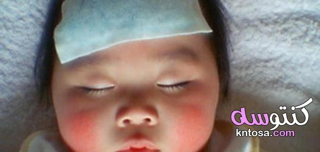 كيف أخفض درجة حرارة طفلي بالأعشاب,علاج ارتفاع الحرارة بالأعشاب,كيف أخفض حرارة ابنتي kntosa.com_28_20_158