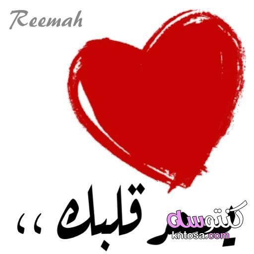 ملصقات حب وغرام وشوق للواتس آب WAStickerApps 2021 kntosa.com_28_21_161