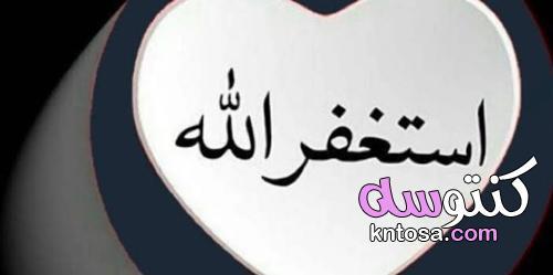 قصتي مع الاستغفار والصلاة على النبي kntosa.com_28_21_162