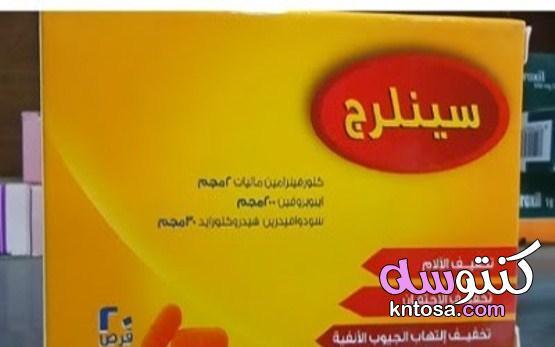 دواعي استعمال دواء سينلرج Sinlerg kntosa.com_29_21_162