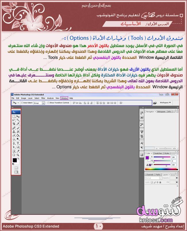 شرح الفوتوشوب وأدواته,بالصور أساسيات الفوتوشوب,الفوتوشوب للمبتدئين,adobe photoshop,تعليم فوتوشوب kntosa.com_30_19_154