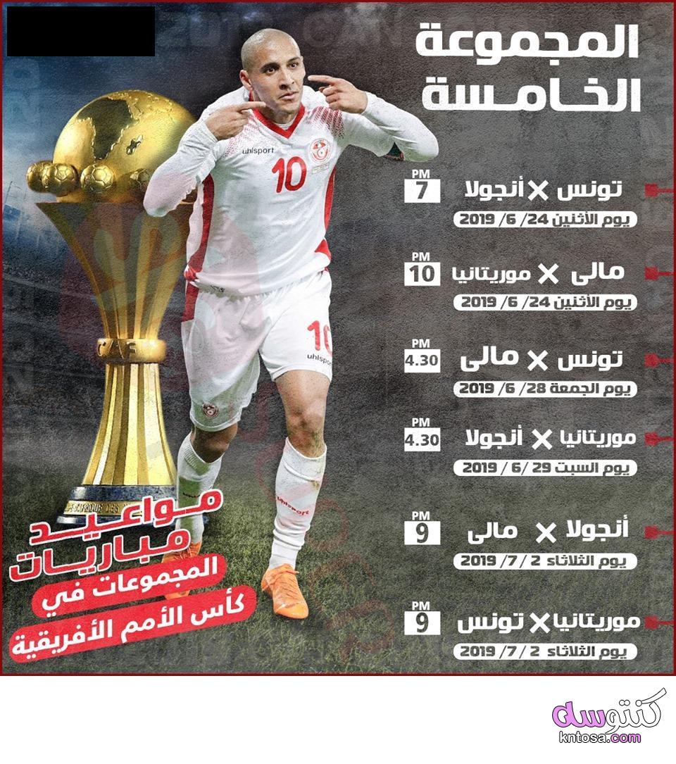 الجدول الكامل لمباريات كأس الأمم الأفريقية 2019 kntosa.com_30_19_156