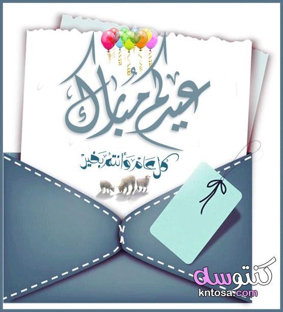 صور تهنئة بعيد الأضحى المبارك، صور من تصميمى تهنئة بعيد الأضحى، صور إسلامية مميزة تهنئة بعيد الأضحى kntosa.com_30_19_156