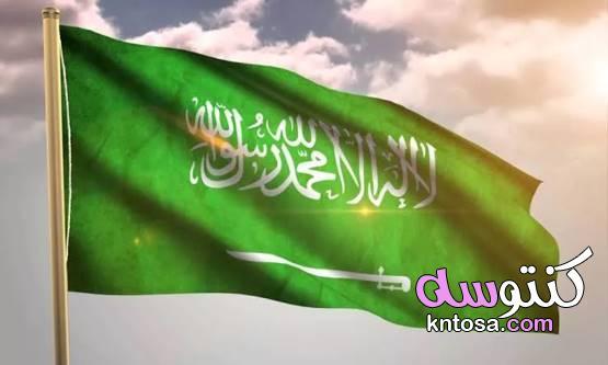 العلم السعودي.. نشأته ومراحل تطوره 2020 kntosa.com_30_19_157