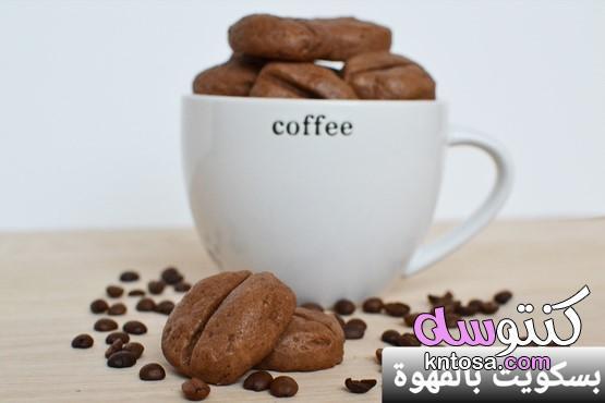 بسكويت القهوة لعشاق القهوة بكوب دقيق واحد تعملي أكتر من 80 بسكوتة kntosa.com_30_21_161