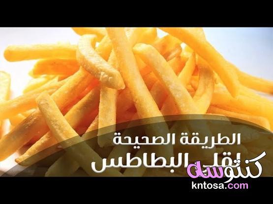 الطريقة الصحيحة لقلي البطاطس مع سر قرمشتها في المطاعم kntosa.com_30_21_161