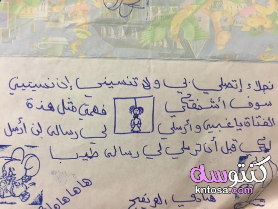 رسالة لاعز صديقة منتدى كنتوسه 2021 kntosa.com_30_21_161