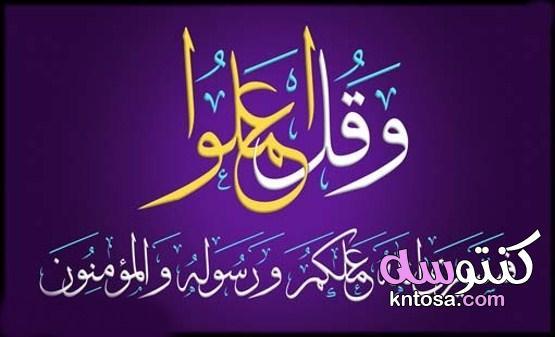 العمل في الاسلام وأهميته