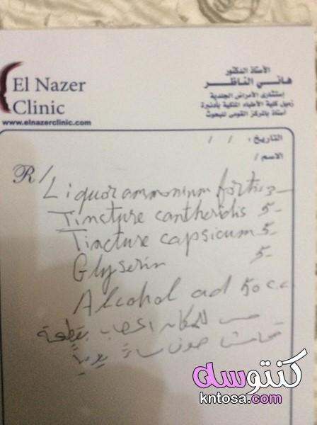تركيبة رائعه لعلاج التعلبة للدكتور هانى الناظر 2020 kntosa.com_31_19_157